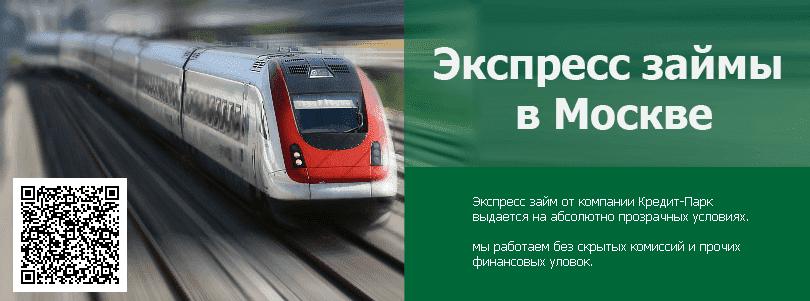 Экспресс займы на карту в Москве онлайн в 2020 году